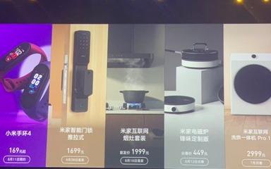 米家发布智能门锁等四款大家电新品