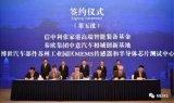 博世15個重大項目集中簽約 總投資達172億元人民幣