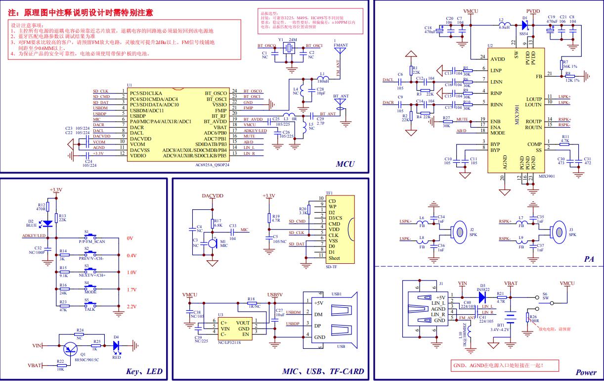 AC6925A立体声蓝牙方案标准原理图免费下载