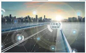 电力物联网时代的到来正在让能源行业变得更加智慧