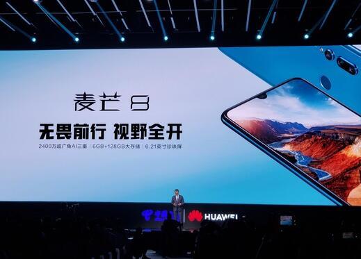 华为新机麦芒8正式亮相搭配了全新AI自然美颜算法...