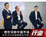 博世去年销售额1126亿 年内将建中国软件中心