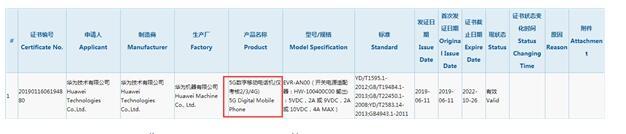 华为Mate 20 X 5G版已通过3C认证并将于6月在英国上市
