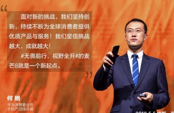 华为麦芒8手机正式发布采用了2400万AI三摄+...