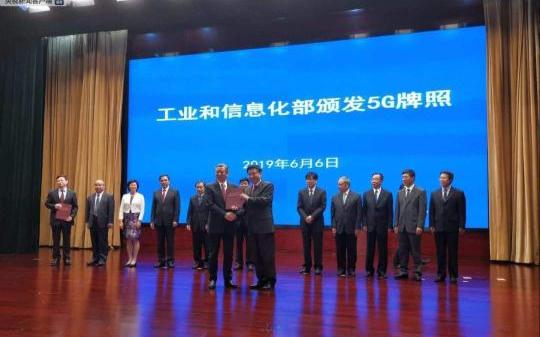 工信部今日向中国电信、中国移动、中国联通、中国广电发放5G商用牌照
