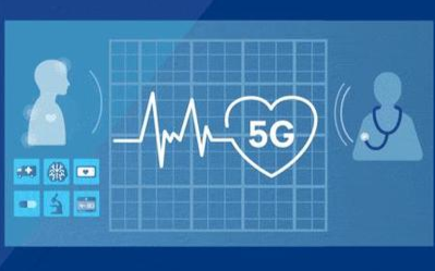 5G技術已運用于智慧醫療領域