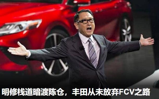挑战特斯拉 丰田宣布2020年量产纯电动汽车