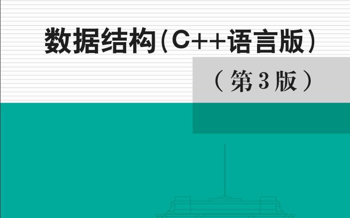 数据结构 C++语言版第3版PDF电子书免费下载