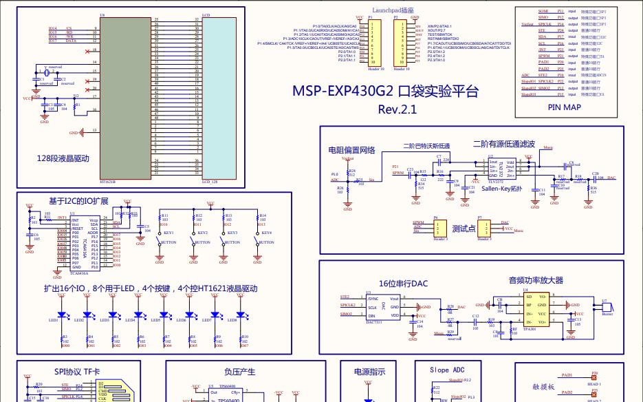 MSP430扩展板G2电路原理图免费下载