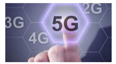 5G商用牌照今日发放到底会带来哪些影响