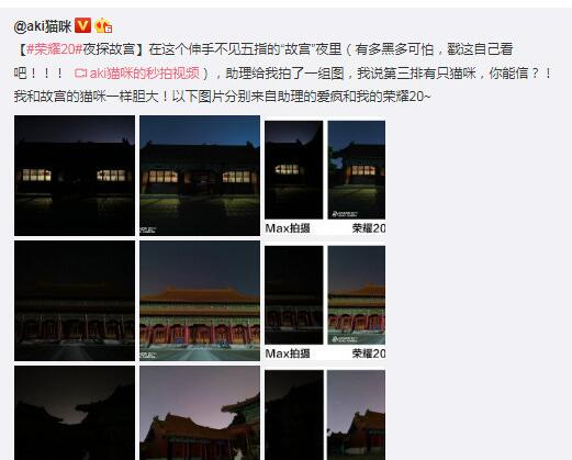 荣耀20 PRO搭载了4800万像素AI四摄在黑夜?#20449;?#29031;的表现堪比夜视仪