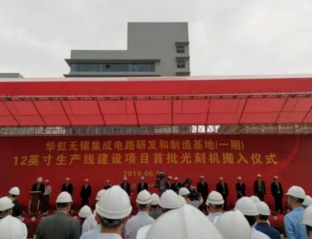 华虹无锡集成电路研发和制造基地一期建设项目首批三台光刻机搬入 预计将于9月进行试生产
