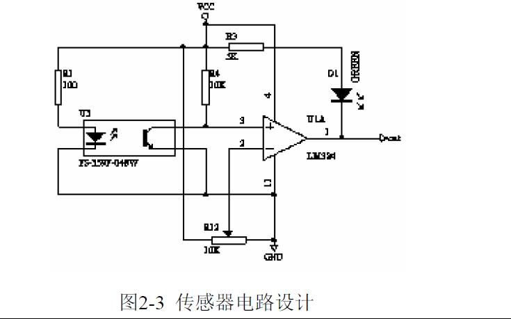 使用反射传感器与CCD传感器进行智能小车自动导航系统设计的资料