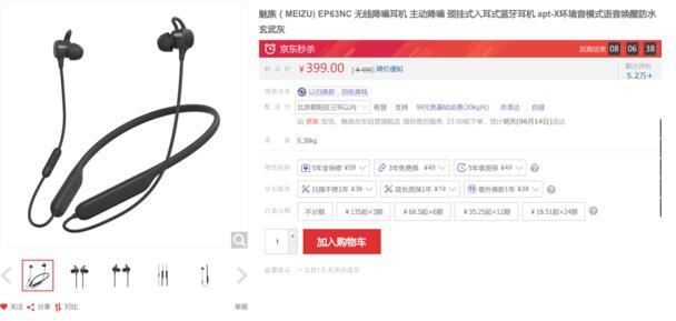 魅族EP63NC無線降噪耳機正式發布可智能識別噪音并降噪
