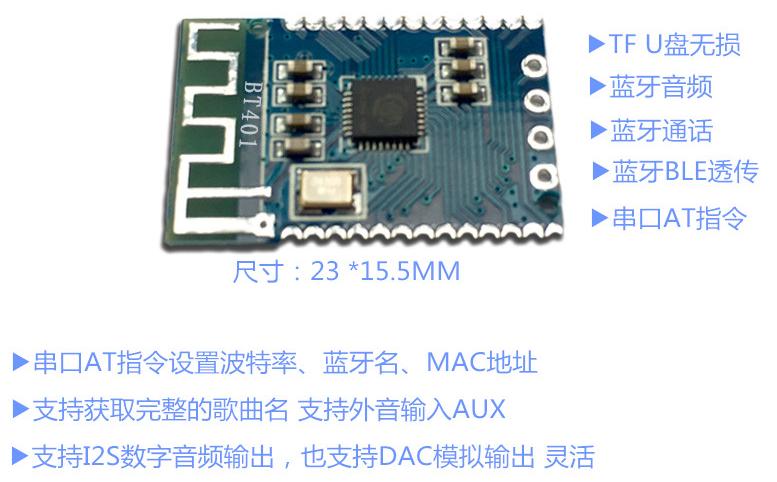 BT401藍牙模塊的音質和音效的處理對比CSR說明