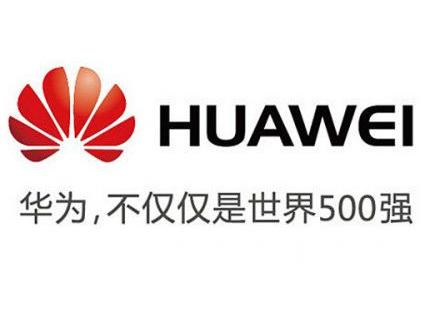 华为手机操作系统今年8月或将推出 安卓的主导优势还能?#20013;?#22810;久锛�