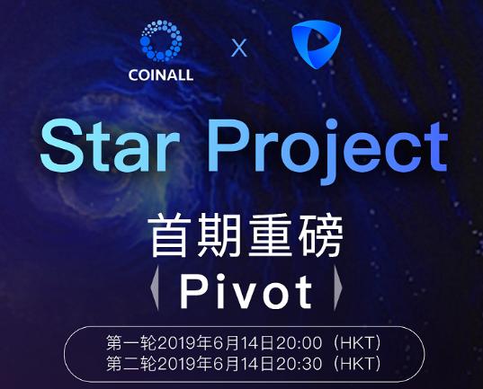 CoinAll力推Star Project区块链社区霸主Pivot重磅首发IEO