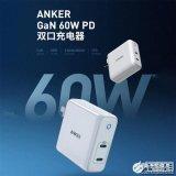 ANKER上架一款全新氮化鎵充電器 功率提升至60W并配備了2個可以同時輸出的USB-C接口