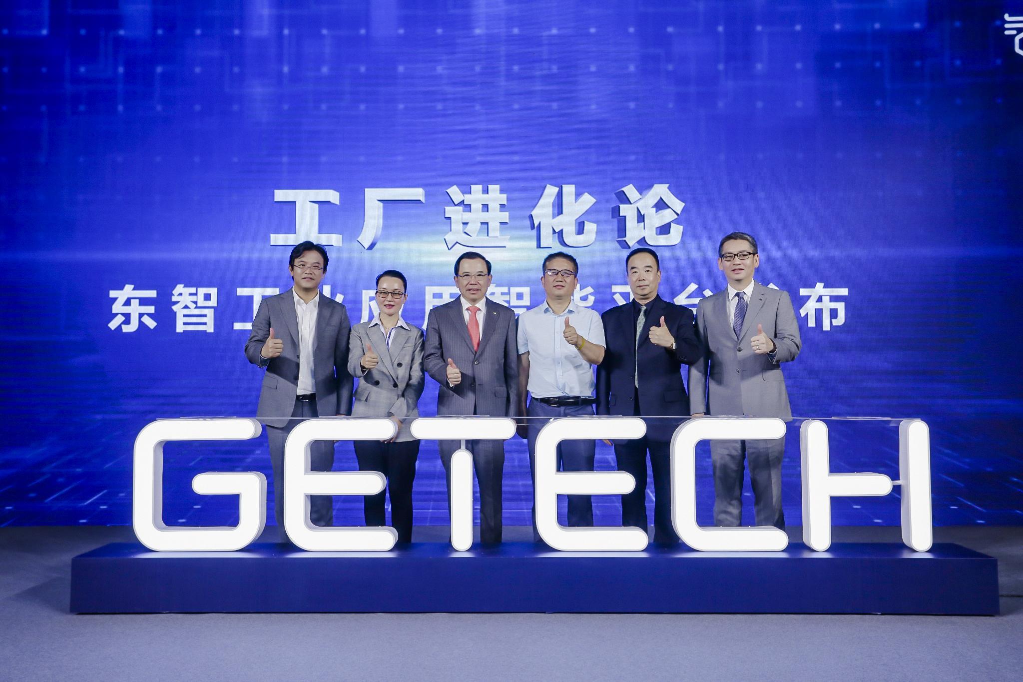 格创东智发布业内首个工业应用智能平台,推动工厂进化