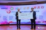 """中芯国际第七次向""""芯肝宝贝计划""""捐款 捐赠232万元人民币"""