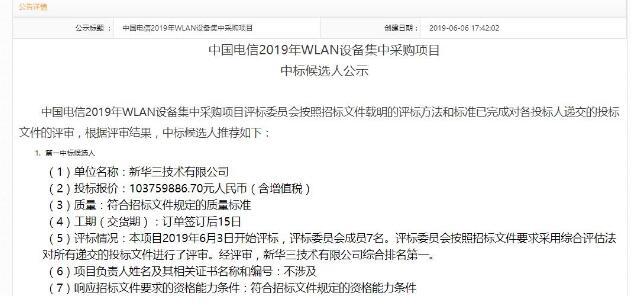 中国电信正式公布2019年WLAN设备集中采购项目中标结果