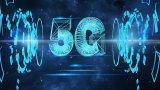 中國5G牌照發放 海爾為PCB企業研發5G中央空調