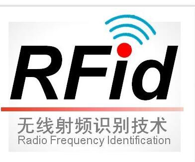 RFID技术未来的发展趋势分析