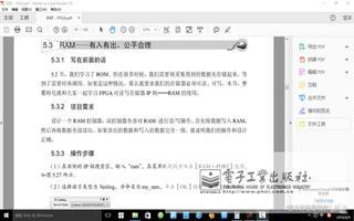 RAM的项目设计需求与操作步骤