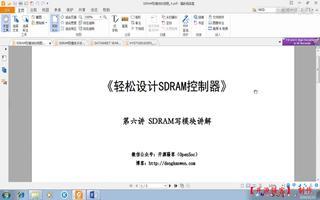 基于FPGA的SDRAM控制器设计:SDRAM写模块讲解