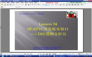 SF-EP1C学习板:DIY逻辑分析仪