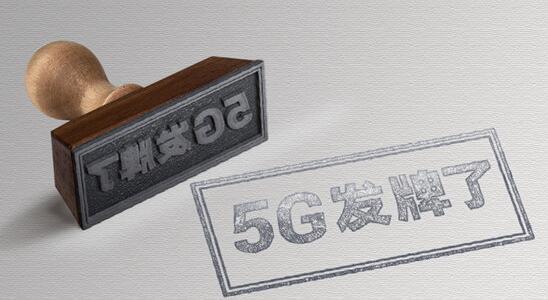 5G牌照的发放不但是定心丸更是行业的兴奋剂