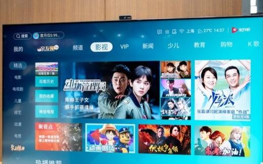 海信推出社交电视S7 可同时六路视频通话