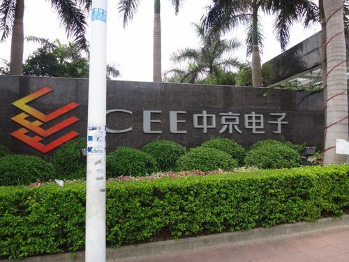 中京电子:抢抓机遇,向客户提供多个应用领域的5G...