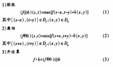 在数学形态学基础上实现DSP和FPGA的红外图像检测系统