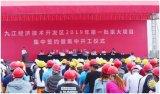年產200萬平方米高精密多層電路板 江西九江仁創藝電子項目開工