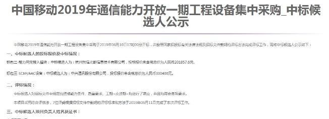 中国移动正式公布2019年通信能力开放一期工程设...