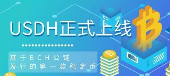 基于BCH主链智能合约发币系统正式发布了首款稳定...