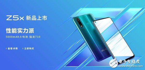 vivo将在印度发布全新的手机vivo Z1 Pro价格将低于20000卢比