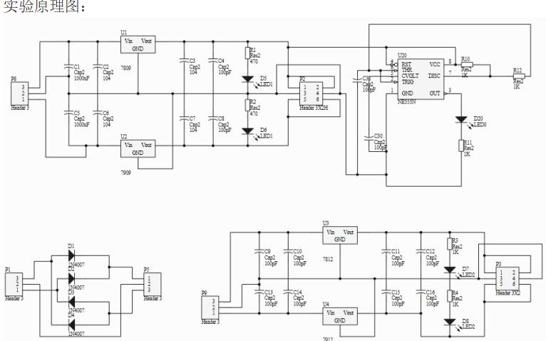 如何进行直流稳压电源的设计详细资料说明