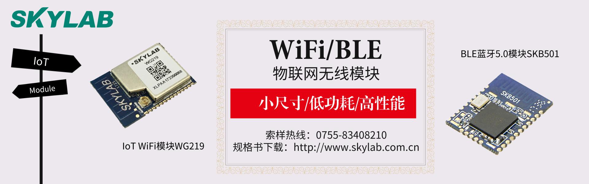 物联网WiFi模块、蓝牙模块助力智能家居市场快速拓展
