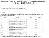 中國移動連下三筆5G大單 全面發力加快5G網絡部署