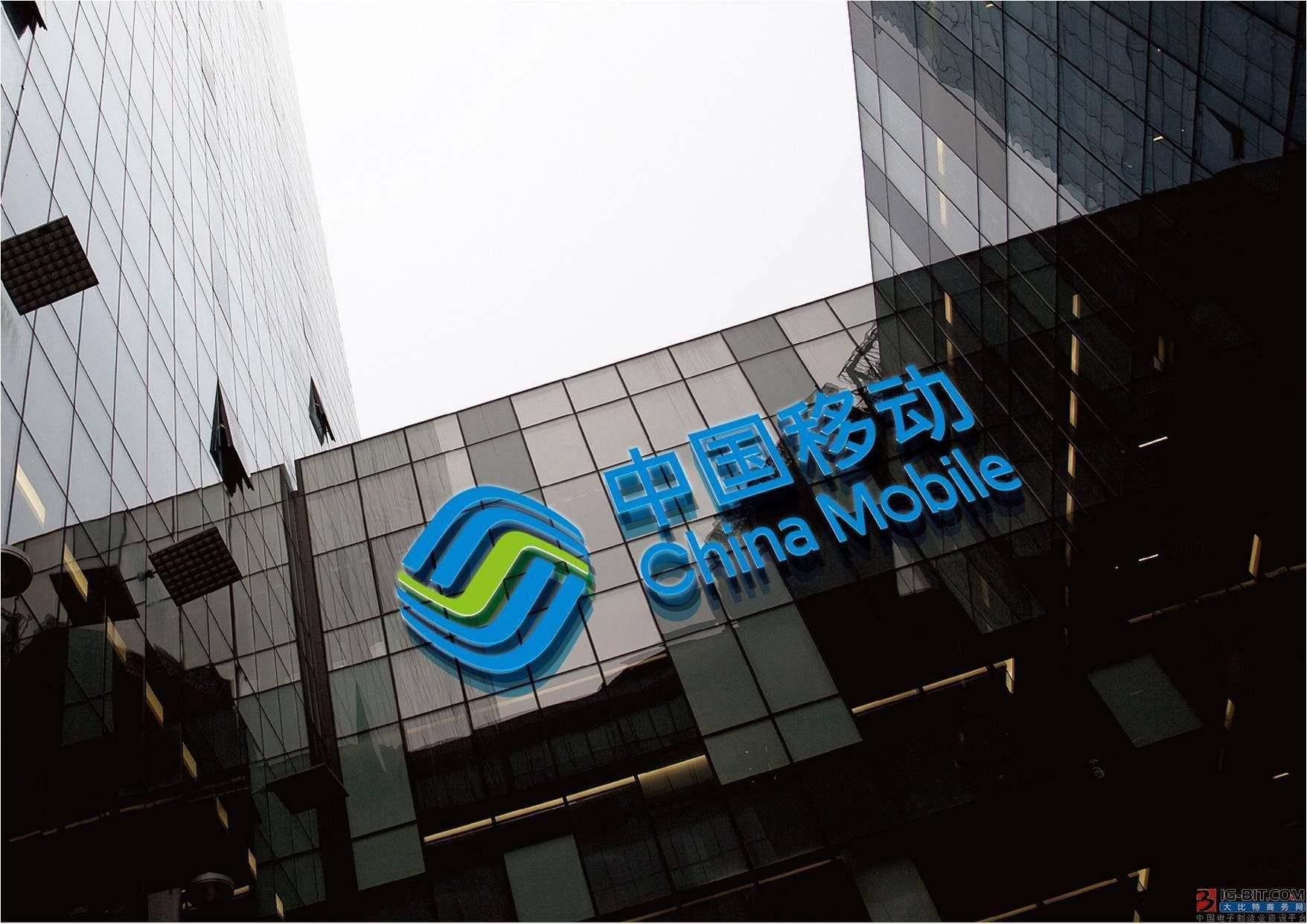 中国移动启动了我国第一轮5G集中采购计划