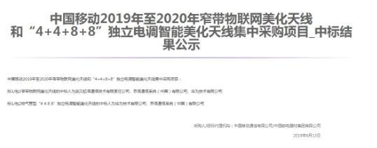 中国移动公布2019-2020年窄带物联网和独立电调智能美化天线集采结果
