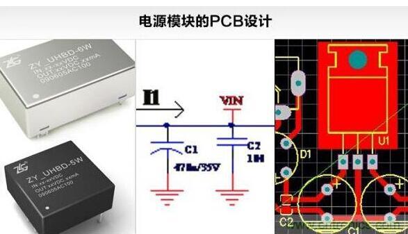 太阳2娱乐模块PCB设计的原理和技巧