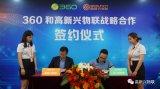 高新兴物联和360科技签署物联网安全战略合作协议