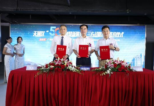 华为将全力推动广州市成为国家级5G技术警务应用基...