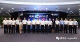 中国电信签下一个5G大客户 共同促进新兴通信技术与企业生产融合应用
