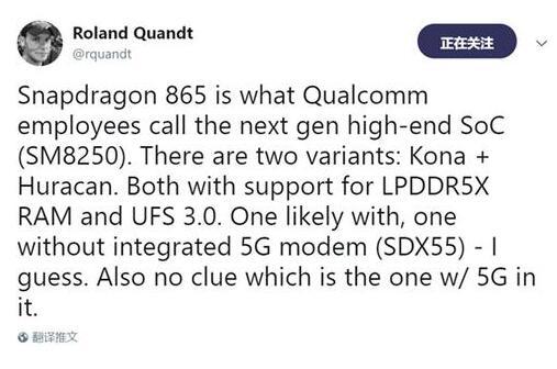 高通骁龙865旗舰平台曝光将会支持LPDDR5X内存和UFS 3.0闪存