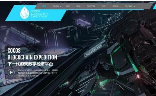 下一代游戏数字经济平台Cocos-BCX将让数字...