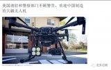 不顾警告,美国急救部门人员欢迎中国无人机